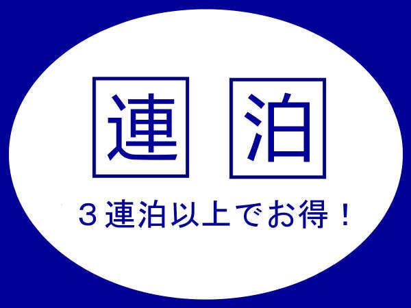 ★Go To トラベルキャンペーン割引対象★【3連泊以上のご予約でお得!】連泊3朝食付きプラン♪