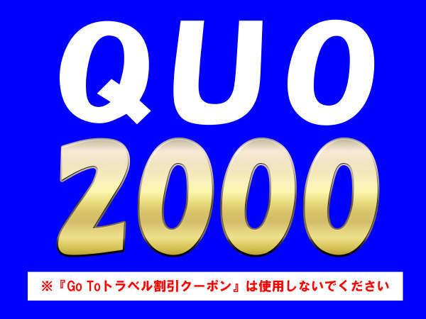 【Go To トラベル NG!】『QUOカード2000円』付きプラン【朝食付き】♪